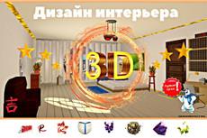 План расстановки мебели 36 - kwork.ru