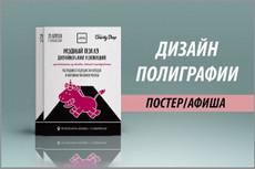Сделаю афишу, макет страницы для журнала или флаер для печати 11 - kwork.ru