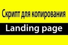 Скопирую любой Landing Page 5 - kwork.ru