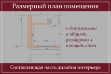 Дизайн интерьера 50 - kwork.ru