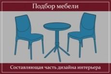 Дизайн интерьера 40 - kwork.ru