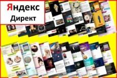 Руководства по созданию поисковой рекламы и РСЯ 5 - kwork.ru