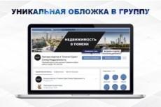 Дизайн обложки ВКонтакте 32 - kwork.ru