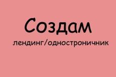 Сверсаю одностраничник 16 - kwork.ru