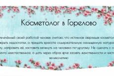 Landing page,Веб-страница 19 - kwork.ru