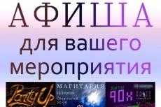 Создам афиши 6 - kwork.ru