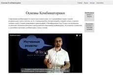 Правка верстки и шаблонов 17 - kwork.ru