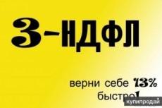 Регистрация фирм 3 - kwork.ru