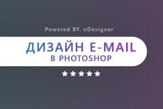 Нарежу psd, cdr файл 21 - kwork.ru