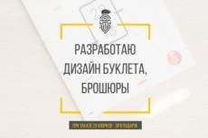 Дизайн буклета А5 формата 4 - kwork.ru