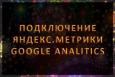 Регистрация хостинга, домена. Подбор и установка CMS, настройка https 5 - kwork.ru