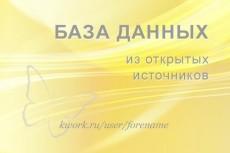 Исправлю орфографические и пунктуационные ошибки 5 - kwork.ru