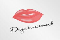 Сделаю графическую рекламу + логотип 16 - kwork.ru