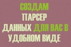 интегрирую сервис рассылок в форму заказов 4 - kwork.ru