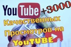 2000 просмотров на ваше видео в YouTube с удержанием 22 - kwork.ru