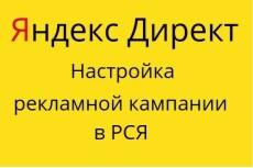 Настройка контекстной рекламы в Яндаксе + РСЯ в подарок 19 - kwork.ru