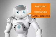 Сделаю или настрою robots. txt и sitemap. xml, исправлю ошибки 6 - kwork.ru