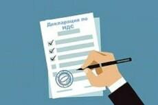 Подготовлю ответ на вопрос по налогообложению 23 - kwork.ru