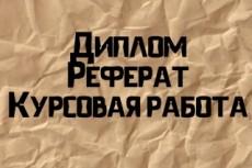 Напишу реферат на вашу тему 54 - kwork.ru