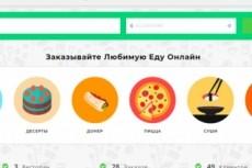 Перенос сайта на новый хостинг 17 - kwork.ru