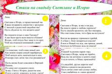 Напишу красивое поздравление в стихах 57 - kwork.ru