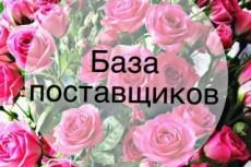 База поставщиков 18 - kwork.ru