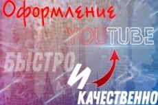 Оформлю канал YouTube 21 - kwork.ru