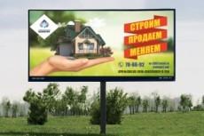 Разработаю макет рекламной страницы 15 - kwork.ru