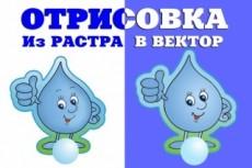 Дизайн логотипа по Вашему желанию 16 - kwork.ru