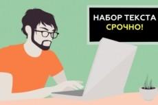Набор текста вручную 5 - kwork.ru