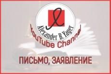 Расторгну договор 17 - kwork.ru