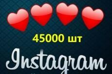 100000 лайков на Ваши публикации в Инстаграм. Вывод в топ по хэштегам 11 - kwork.ru