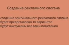 Рекламный слоган от маркетолога 17 - kwork.ru