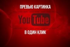 Шапка, аватарка для канала на ютубе. Оформление канала 132 - kwork.ru