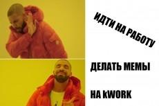 Добавлю текст на фотографию 16 - kwork.ru