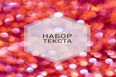 Делаю рерайт, пишу статьи 17 - kwork.ru