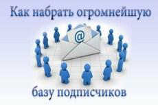 Соберу вручную информацию,данные 18 - kwork.ru