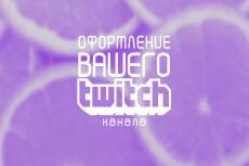 Оформлю twitch канал 47 - kwork.ru