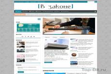 Автонаполняемый сайт авто тематики 11 - kwork.ru