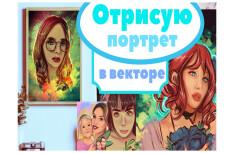 Качественный портрет в векторе 12 - kwork.ru