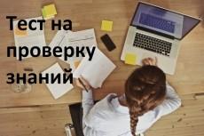 Составлю тест на любою тему 14 - kwork.ru