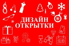 Авторская открытка на Ваш юбилей, праздник,  на любое торжество 23 - kwork.ru