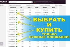 Вечные ссылки со строительных сайтов 34 - kwork.ru