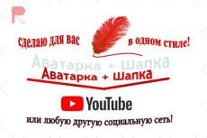Оформление для YouTube канала в одном стиле + бонус 8 - kwork.ru