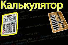 Напишу вам скрипт на php 41 - kwork.ru