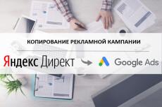 Рекламная компания в Google KMC от сертифицированного специалиста 22 - kwork.ru