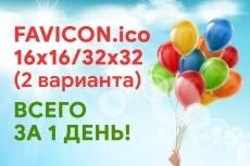 Нарисую фавикон 38 - kwork.ru