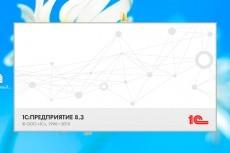 1C в облаке 22 - kwork.ru