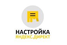 Яндекс Директ на 500 объявлений + РСЯ + Ретаргетинг 7 - kwork.ru