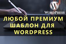 Шаблон сайта кулинарных рецептов. Neptune, премиум тема Wordpress 25 - kwork.ru